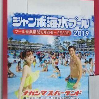 取引終了)残り3枚です!長島スパーランド ジャンボ海水プール入場...