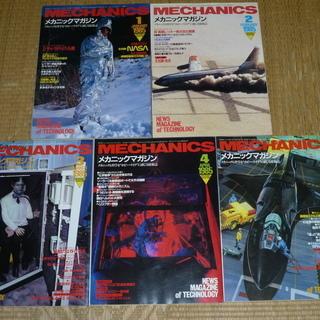 メカニックマガジン 1985年1月号~5月号 5冊