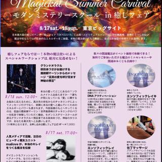 令和の夏🌈自分らしく輝く夏にしよう〜♬