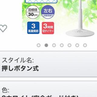 新品 未開封 扇風機 5枚羽根 安心のメッシュガード👧🏻(お取引...