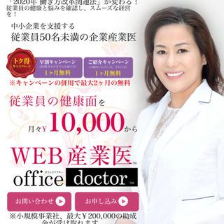 中小企業の社長さん必‼︎ 格安産業医