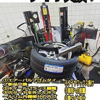 ☆名古屋市内最安!かな…?たぶん(笑) タイヤ交換組み換え作業等...