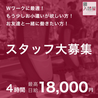 【夜間短時間作業】パチンコ・スロット台入替作業!