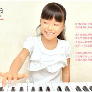 α Musica (アルファムジカ) 音楽総合教室 中山手通教室