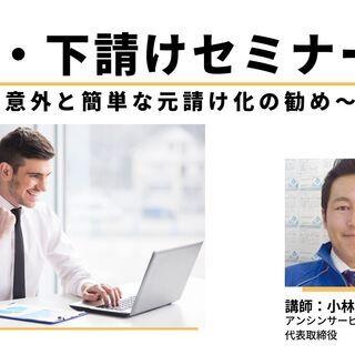 脱・下請けセミナー 〜意外と簡単な元請け化の勧め〜