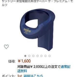 値下げしました。200円❗新品🍺ビールを美味しく❗神泡サーバー&...