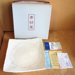 ☆素材屋 プレート 大皿 肥前のうつわ 和食器◆何にでも合うお皿