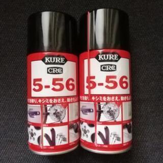【Amazon定価1380円未使用】KURE 556 自転車パー...