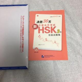 HSK3級(中国語)テキスト(CD付)
