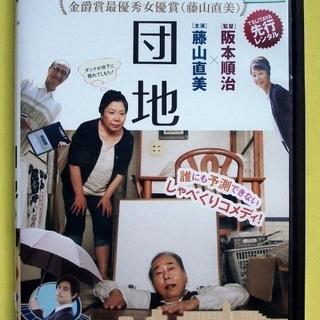 【DVD】映画 団地 藤山直美 岸部一徳 阪本順治 斎藤工…