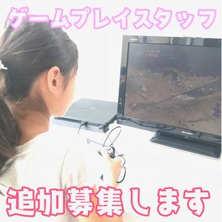 オンラインゲームプレイスタッフ追加募集