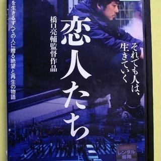 【DVD】映画 恋人たち 篠原篤 成嶋瞳子 橋口亮輔 池田…