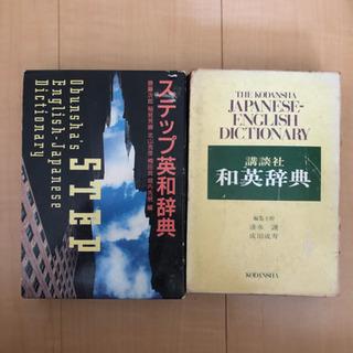 英和と和英辞書