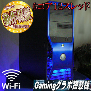 【12スレッドゲーミングPC】大容量2TB♪フォートナイト・PUBG