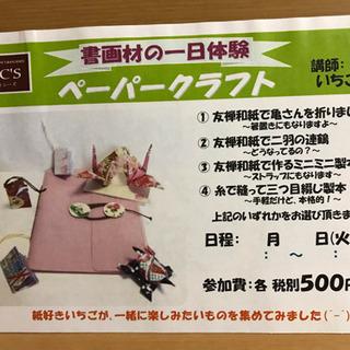 折り紙・連鶴・ミニミニ製本・三つ目綴じ製本 体験同時開催