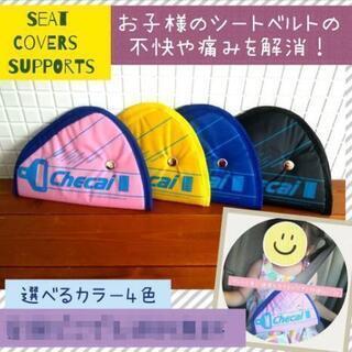 【ネット決済・配送可】【新品】子供用シートベルトサポーター 補助...