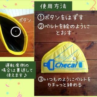 【新品】子供用シートベルトサポーター 補助具 ジュニアシート − 北海道