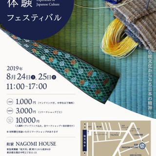 日本文化体験フェスティバル