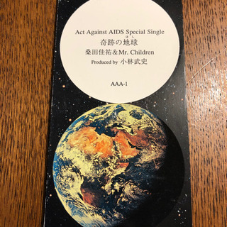 奇跡の地球  シングルCD 桑田佳祐 ミスターチルドレン 小林武史