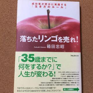 【落ちたリンゴを売れ!】箱田忠昭★送料無料