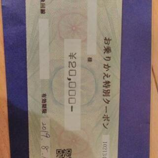 au乗り換えクーポン20000円券