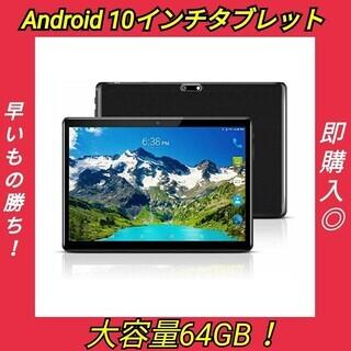 【新品未使用!早い者勝ち】Androidタブレット 10イ…
