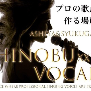 SHINOBUxxVOCALS芦屋&夙川 新規OPEN! OPE...