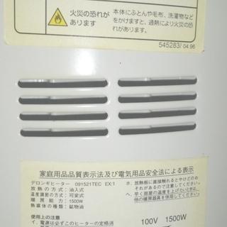 デロンギ オイルヒーター - 家電