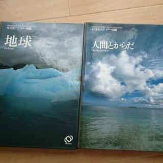 【旺文社の図鑑】地球・人間とからだ (2冊セット)