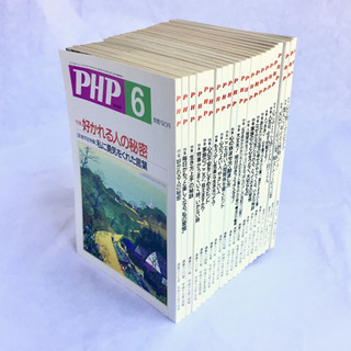 PHP研究所 冊子22冊セット(トイレや待合室とかにも良いかも)