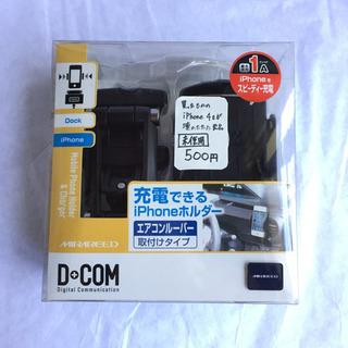 充電できる車内取付用iPhone4sホルダー【未使用】