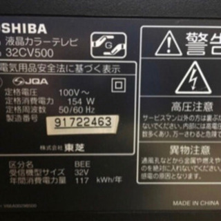 液晶テレビRegza32インチ値下げ7000