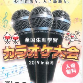 全国生涯学習カラオケ大会2019in新潟