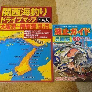 関西海釣りドライブマップ 大阪湾~播磨灘 写真や絵が大きくて見や...