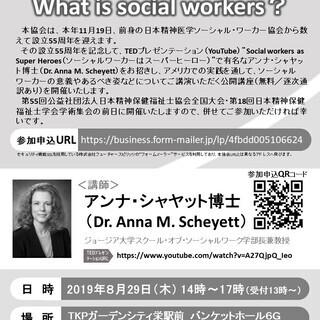 公開講座「What is social workers?」