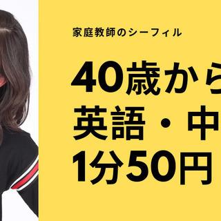 1分50円からの中国語家庭教師