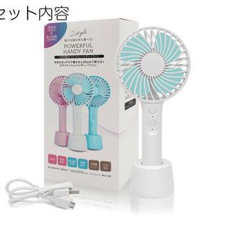 扇風機 携帯扇風機 置き型 新品未使用