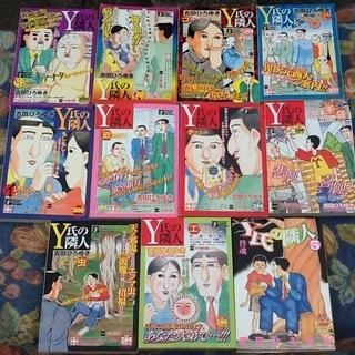 【野口ちゃん1枚で】コミック・漫画 Y氏の隣人、バラで11冊 ザ...