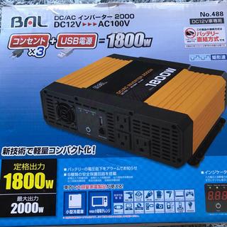 BAL DC/ACインバーター2000
