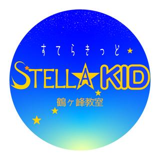 未就学児対象の療育教室 STELLA KID(ステラキッド)【利...