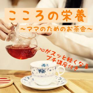 ママのためのお茶会 〜心がスッと軽くなるプチ講座付き〜