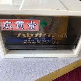 広貫堂 ハセガワ薬品 薬箱