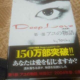 5冊セット    Yoshi  DeepLOVE