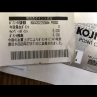 コジマビックカメラ☆ポイント6000円分