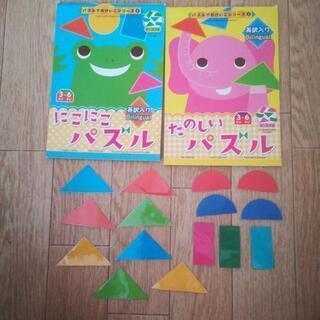パズル 図形遊び2冊セット