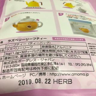ラズベリーリーフティー 安産茶 【期限間近】