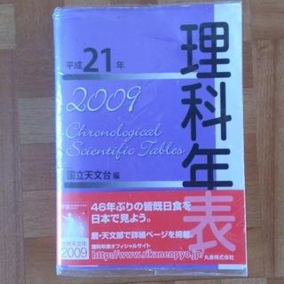 理科年表 平成21年 2009 第82冊 国立天文台編 丸善株式会社