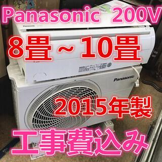 8畳~10畳 Panasonic 2015年 365日緊急対応可...
