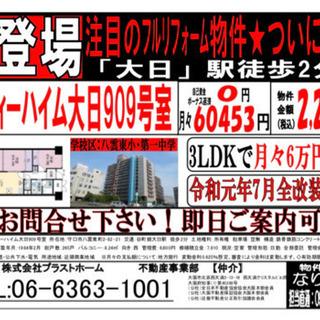 ★大日駅徒歩2分★ペット可★内装フルリフォーム済み★2,280万...