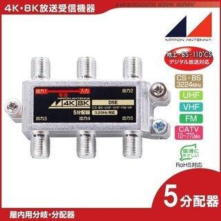 日本アンテナ 4K8K対応屋内用5分配器 D5E  新品未使用